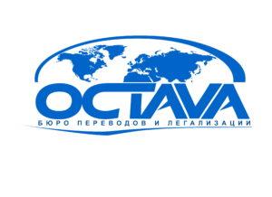 Бюро переводов и легализации «OCTAVA»